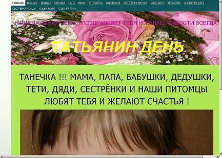 """Оформление сайта под ключ """"ТАТЬЯНИН ДЕНЬ"""""""