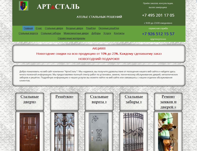 """Оформление сайта под ключ  """"АртиСталь"""""""