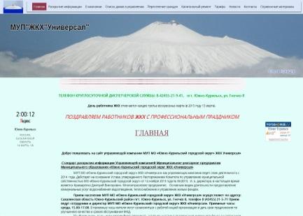 """Оформление сайта под ключ """"МУП""""ЖКХ""""Универсал"""""""