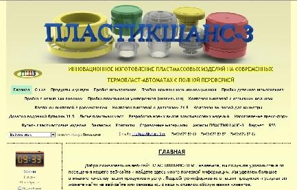 """Оформление сайта под ключ """"ПЛАСТИКШАНС-3"""""""
