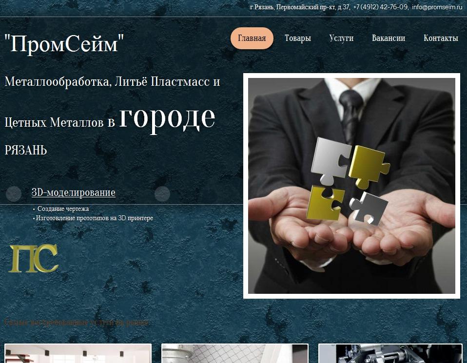 """Оформление сайта под ключ """"ПромСейм"""""""